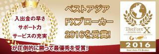 BestAsiaFXBroker2016.jpg